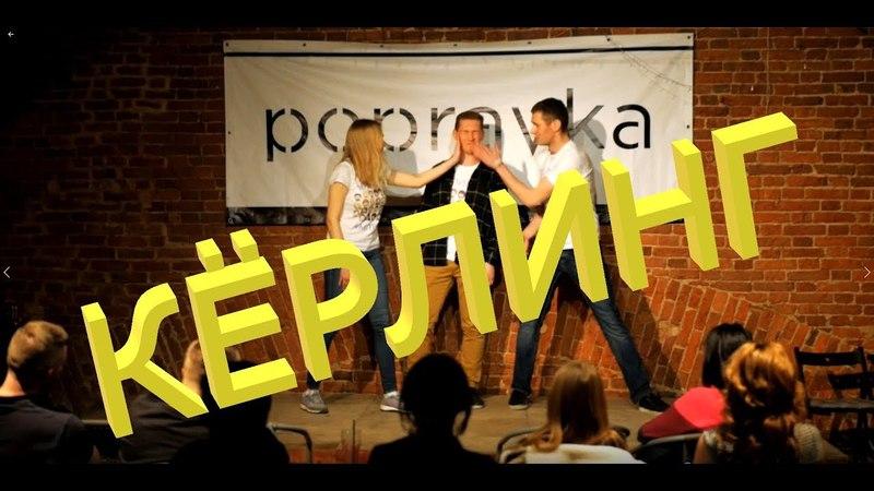 Толики Импро Импровизация Формат пощёчины Кёрлинг Popravka Bar смотреть онлайн без регистрации