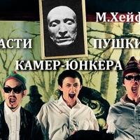 """""""Спасти камер-юнкера Пушкина"""""""