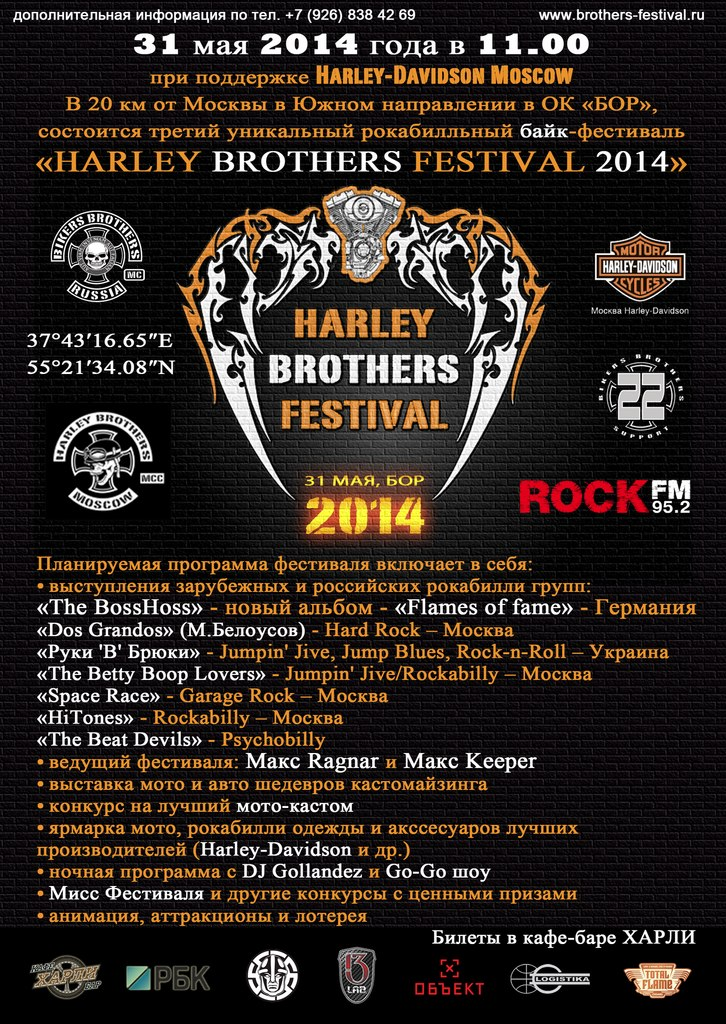 31.05 HARLEY BROTHERS FESTIVAL