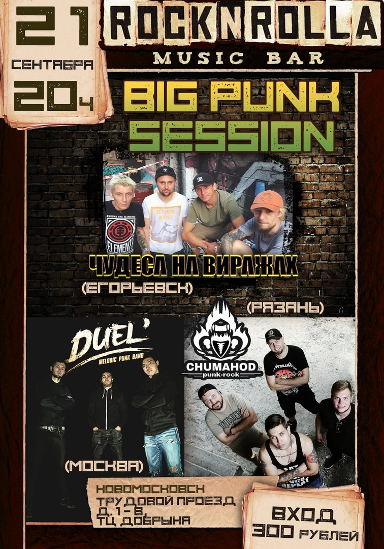 Афиша Новомосковск BIG PUNK SESSION/ROCK N ROLLA Music bar/21.09.18
