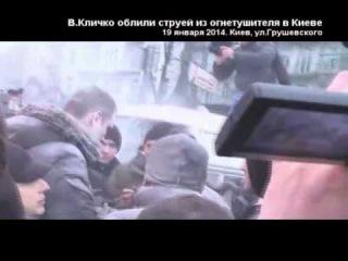 Виталия Кличко обдали из огнетушителя. (Киев, ул. Грушевского)