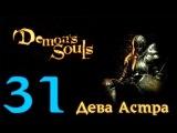 Demons souls прохождение [Rus] - 31 серия