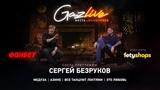 #GAZLIVE Сергей Безруков - Медуза, Азино, Все танцуют локтями, Это любовь