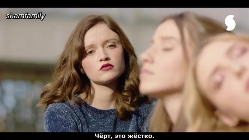 Skam France 2 сезон 8 серия. Часть 2 (Откровение). Рус. субтитры