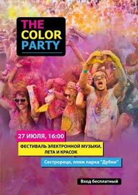 Фестиваль красок в Сестрорецке