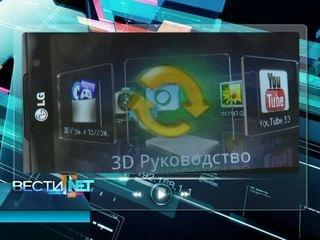 Вести.net: 3D-смартфон от Amazon и Minecraft с роботами