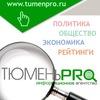 Информационное агентство ТЮМЕНЬPRO