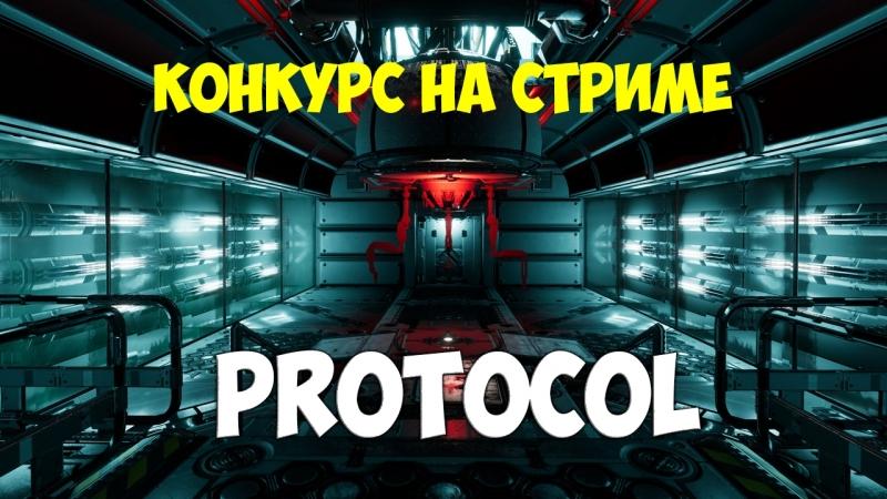 Конкурс на стриме | Protocol (прохождение протокол на русском) | Выживание с черным юмором 18
