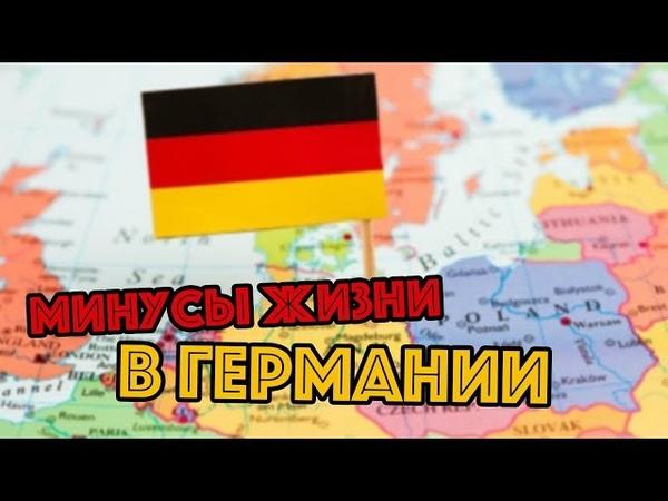 ПОЗДНИЕ ПЕРЕСЕЛЕНЦЫ: 12 минусов Германии, минусы жизни в Германии, жизнь в Германии