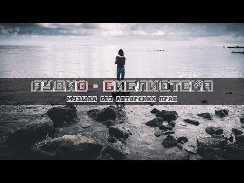 Музыка без АП Ora - Isolated Окружающая музыка