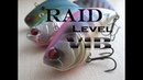 RAID Level Vib ! Обзор приманки .