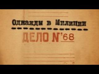Однажды в милиции • 4 сезон • 68 серия. Живые и мёртвые