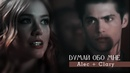 ❖Alec and Clary ДУМАЙ ОБО МНЕ