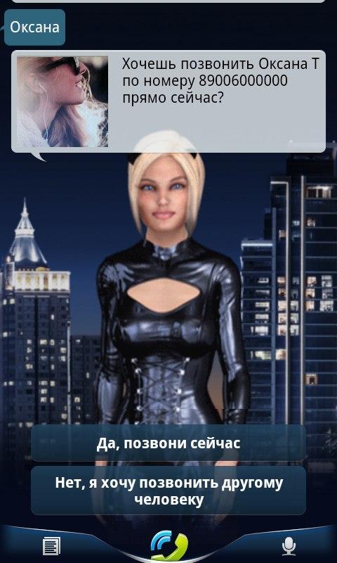 Виджет для Android Карманная блондинка