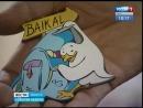 Байкалыч и его команда. Иркутские художники придумали сувенир, взамен китайского ширпотреба