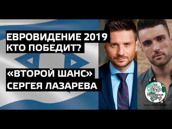 Евровидение 2019 Кто победит Второй шанс Сергея Лазарева