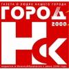 Город Н-ск.2000 (16+)