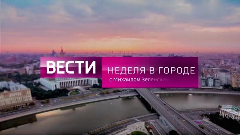 Новейшая заставка Вести-Москва. Неделя в городе с(720P_HD)-1.mp4