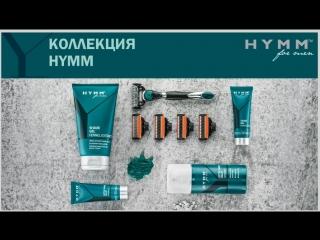 Мужская коллекция HYMM (продолжение - сегодня о простых решениях для бритья)