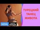 Восточные танцы | Танец живота | Красивый турецкий танец живота | Школа танцев NOVA