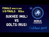 1/8 finals - Female Wrestling 60 kg - T SUKHEE (MGL) vs N GOLTS (RUS) - Tashkent 2014