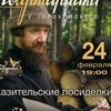 А. МАТОЧКИН. Посиделки у Гороховского 24/2 19:00
