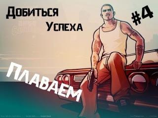GTA SAMP - Добиться успеха [Плаваем] #4