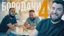 Бородачи VS Налоговая Почему Никита и Юра задержались в Татарстане Выпуск 4