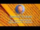 Дмитрий Троцкий Как стать женственной-женственность и легкостьPeriscop
