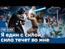 Звездные войны. «Я един с Силой, Сила течет во мне»