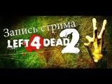 Запись стрима по Left 4 Dead 2