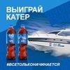Выиграй катер от Pepsi в Роснефть