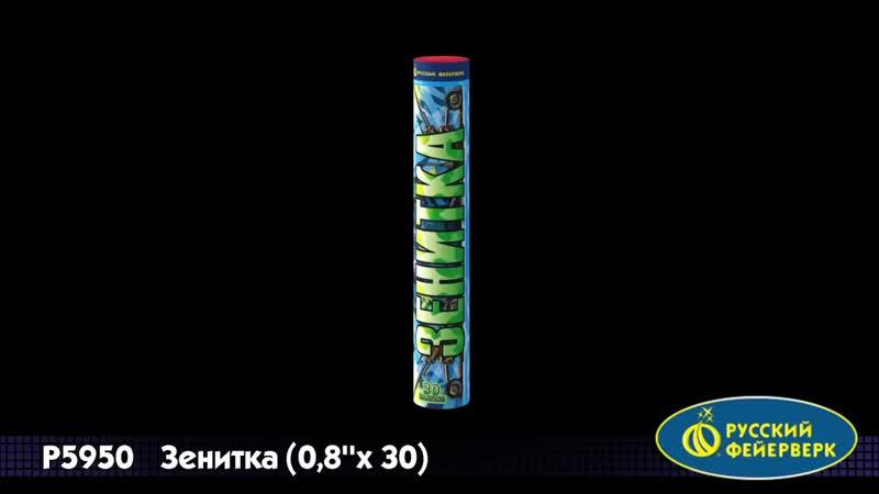 Р5950 Зенитка