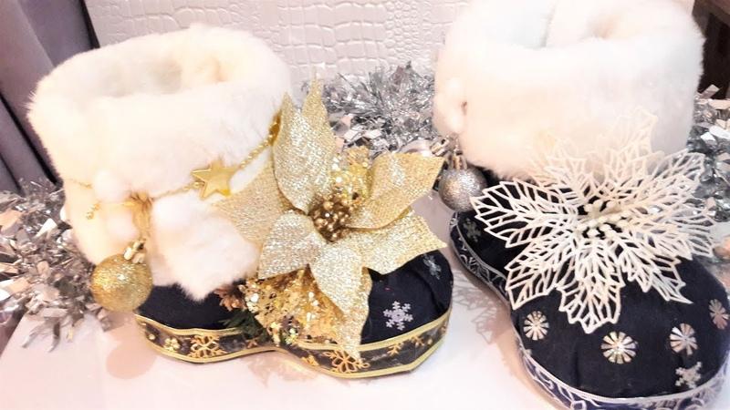 DIY Christmas Boots Рождественский Сапог Своими Руками Новогодний декор