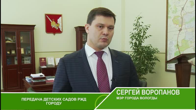 Сергей Воропанов о передаче детских садов в Лосте в собственность города