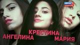Андрей Малахов. Прямой эфир. Три сестры зарезали своего отца шокирующие подробности