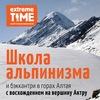 Майская школа альпинизма и бэккантри на Алтае