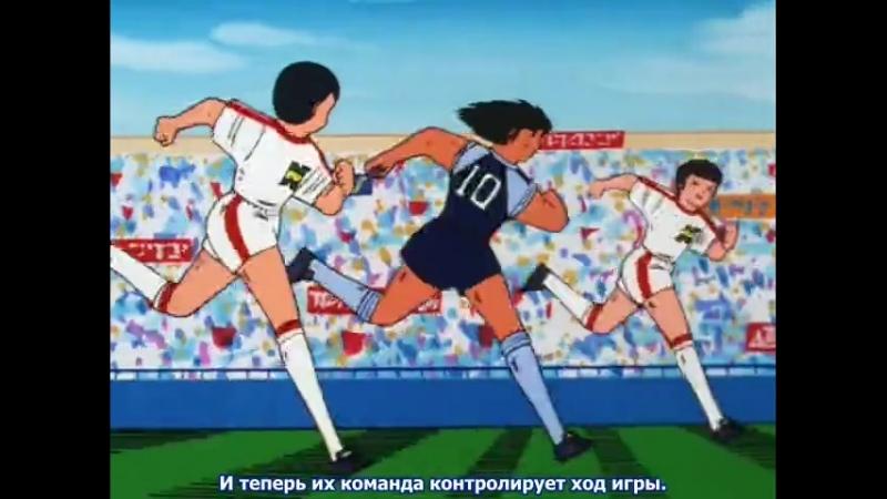 Captain Tsubasa 118 Капитан Цубаса ТВ 1 118 Рус Субтитры