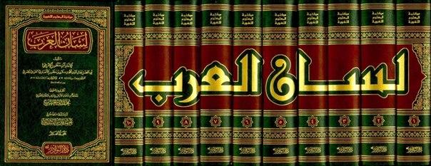 تحميل كتاب لسان العرب تأليف ابن منظور 15 مجلد 9nuKlYk5V-g