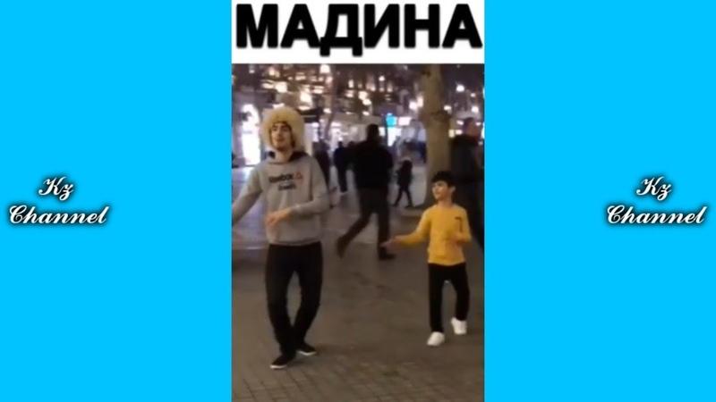 НЕРЕАЛЬНО КРУТО ТАНЦУЮТ ПОД МАДИНУ | Самые Лучшие ПРИКОЛЫ И DUBSMASH танцы КАЗАХСТАН РОССИЯ 164