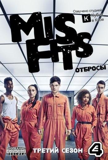 Отбросы / Misfits | Сезон 3