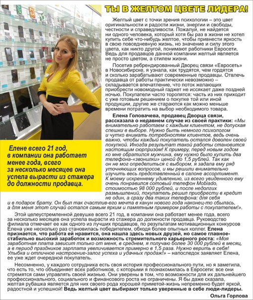 продавец Евросети для газеты «
