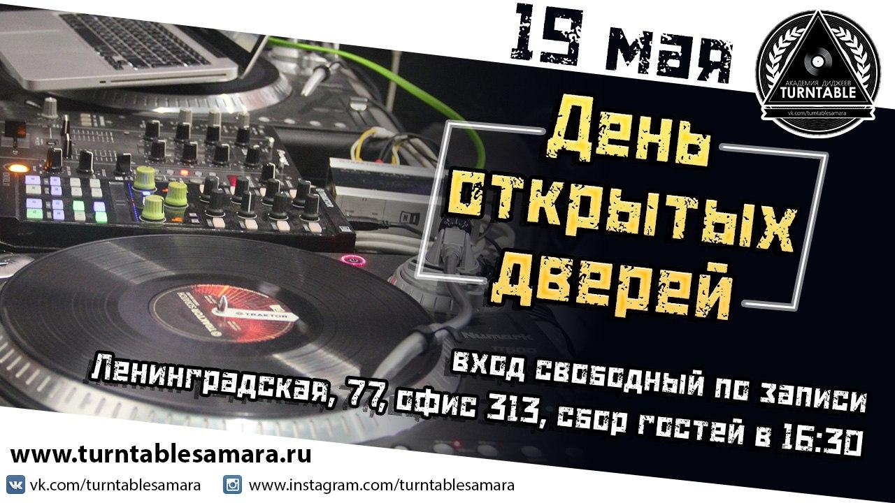 Афиша Самара 19.05. День открытых дверей в Академии DJ
