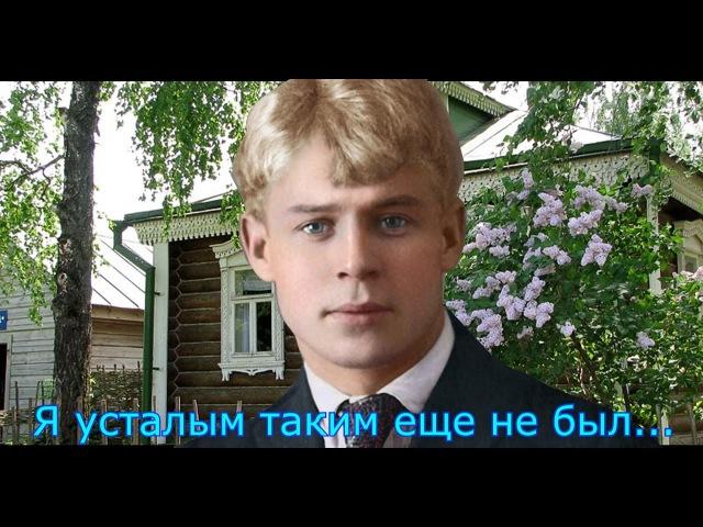С ЕСЕНИН Я усталым таким еще не был в исполнении Безрукова Константиново