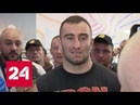 Мурат Гассиев и Александр Усик провели открытую тренировку перед боем за титул чемпиона в первом т…