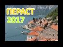 Пераст. Потрясающий вид с колокольни! Экскурсия на остров Госпа од Шкрпела. Черногория
