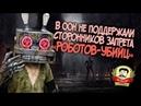 Из России с любовью. В ООН не поддержали сторонников запрета роботов убийц