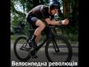 Велосипедна революція