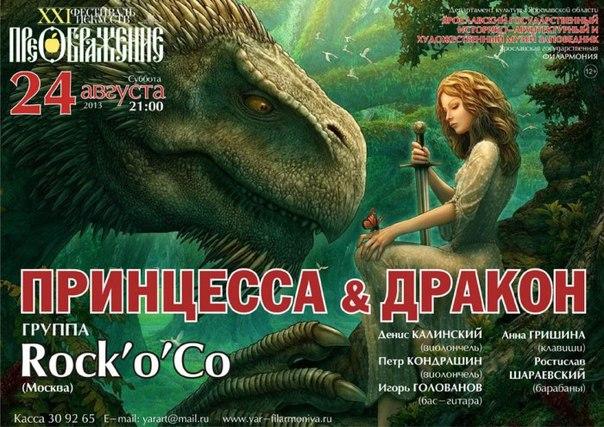 Концерт Принцесса и дракон. Ярославская государственная филармония
