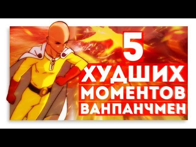 ТОП 5 самых худших МОМЕНТОВ из АНИМЕ Onepunchman. Моя ТЕОРИЯ на второй сезон Ванпанчмен!!